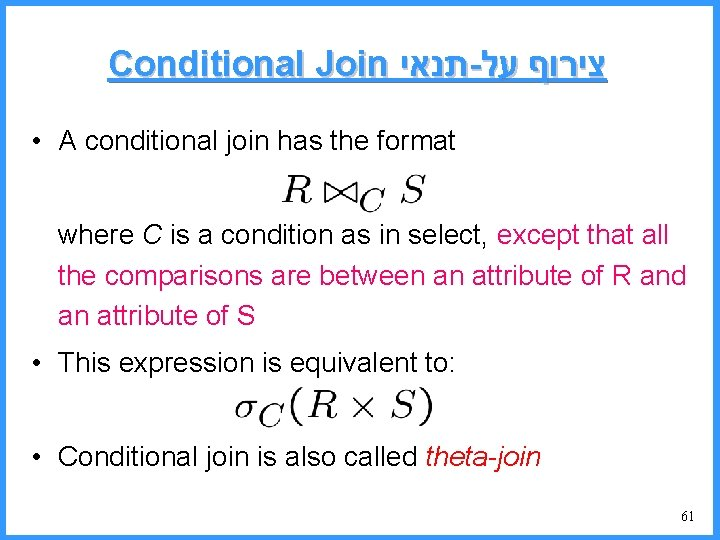 Conditional Join תנאי - צירוף על • A conditional join has the format where