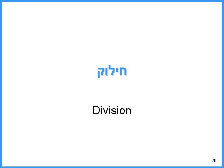 חילוק Division 70