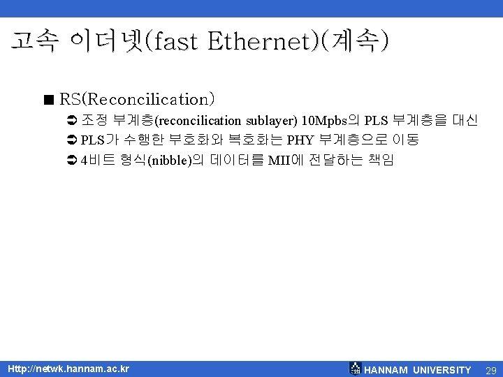 고속 이더넷(fast Ethernet)(계속) < RS(Reconcilication) Ü 조정 부계층(reconcilication sublayer) 10 Mpbs의 PLS 부계층을 대신