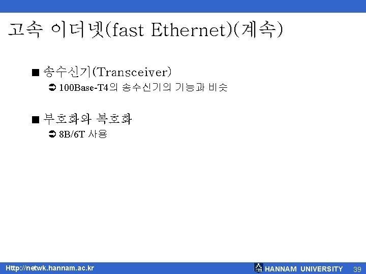 고속 이더넷(fast Ethernet)(계속) < 송수신기(Transceiver) Ü 100 Base-T 4의 송수신기의 기능과 비슷 < 부호화와