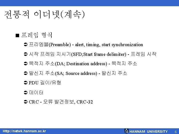 전통적 이더넷(계속) < 프레임 형식 Ü 프리엠블(Preamble) - alert, timing, start synchronization Ü 시작
