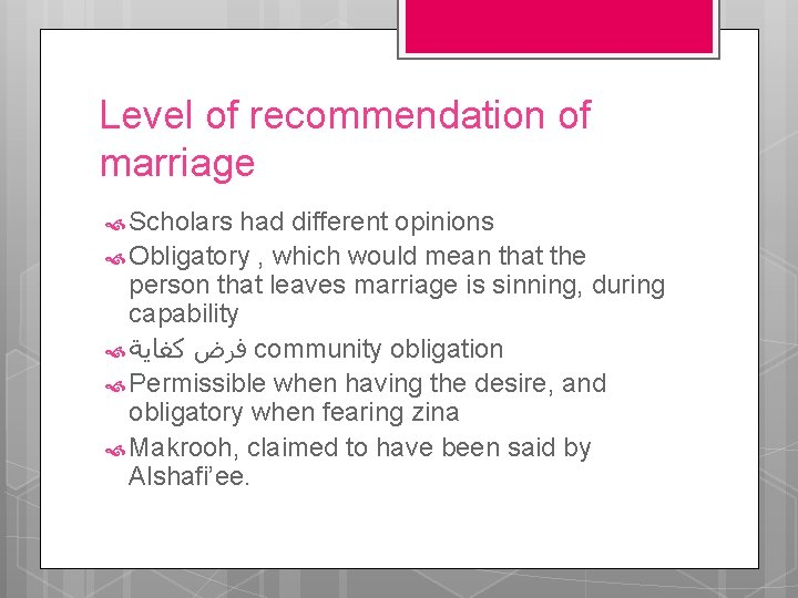 Level of recommendation of marriage Scholars had different opinions Obligatory , which would mean