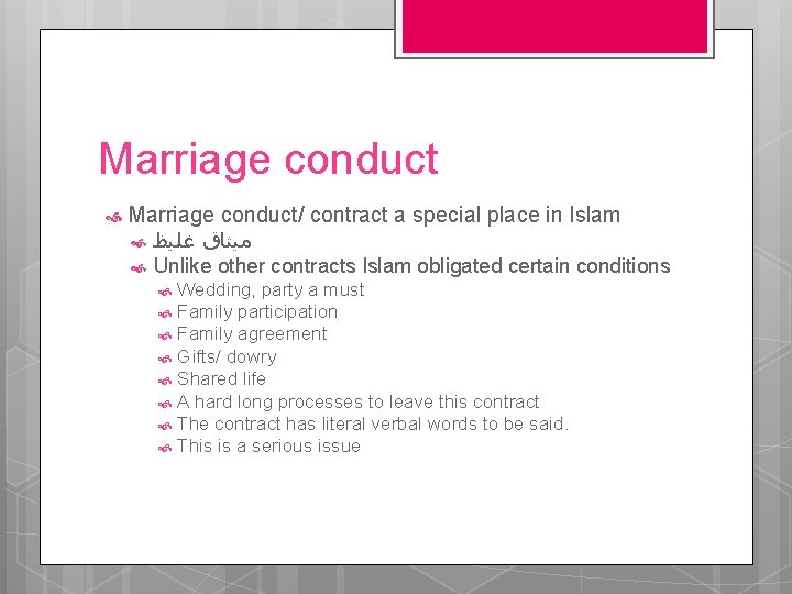 Marriage conduct Marriage conduct/ contract a special place in Islam ﻣﻴﺜﺎﻕ ﻏﻠﻴﻆ Unlike other