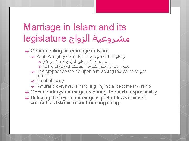 Marriage in Islam and its legislature ﻣﺸﺮﻭﻋﻴﺔ ﺍﻟﺰﻭﺍﺝ General ruling on marriage in Islam