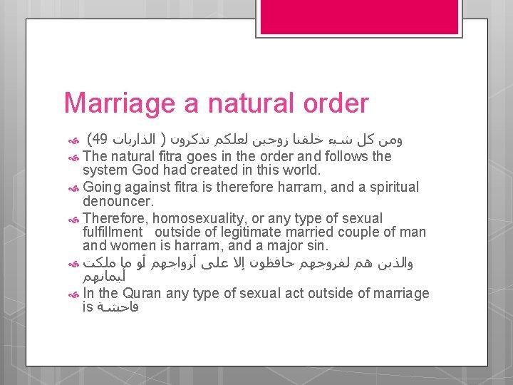 Marriage a natural order (49 ﻭﻣﻦ ﻛﻞ ﺷﻴﺀ ﺧﻠﻘﻨﺎ ﺯﻭﺟﻴﻦ ﻟﻌﻠﻜﻢ ﺗﺬﻛﺮﻭﻥ ) ﺍﻟﺬﺍﺭﻳﺎﺕ