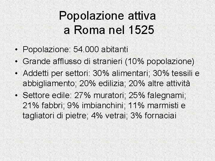 Popolazione attiva a Roma nel 1525 • Popolazione: 54. 000 abitanti • Grande afflusso