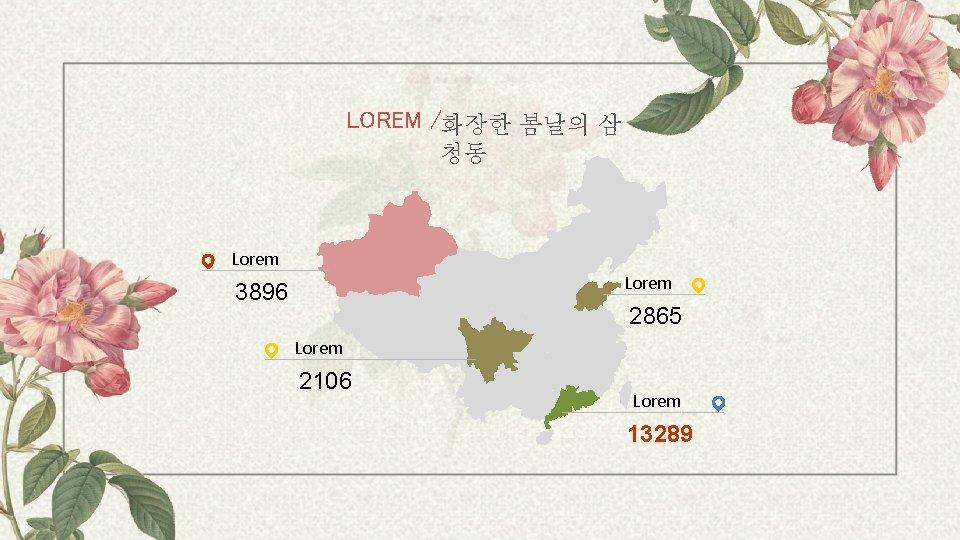 LOREM /화장한 봄날의 삼 청동 Lorem 3896 2865 Lorem 2106 Lorem 13289