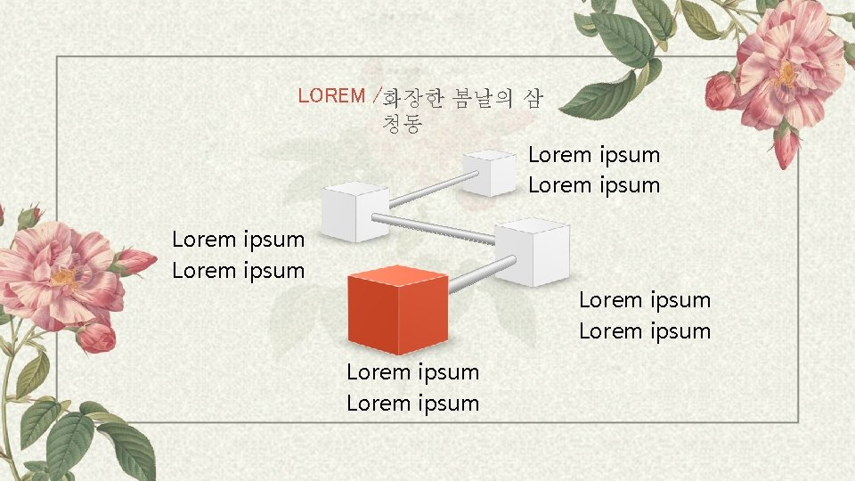 LOREM /화장한 봄날의 삼 청동 Lorem ipsum Lorem ipsum