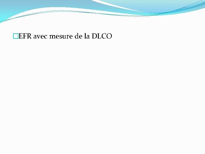 �EFR avec mesure de la DLCO