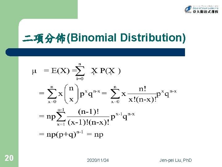二項分佈(Binomial Distribution) 20 2020/11/24 Jen-pei Liu, Ph. D