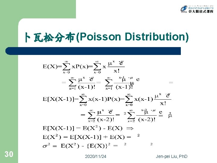 卜瓦松分布(Poisson Distribution) 30 2020/11/24 Jen-pei Liu, Ph. D