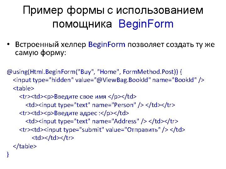 Пример формы с использованием помощника Begin. Form • Встроенный хелпер Begin. Form позволяет создать