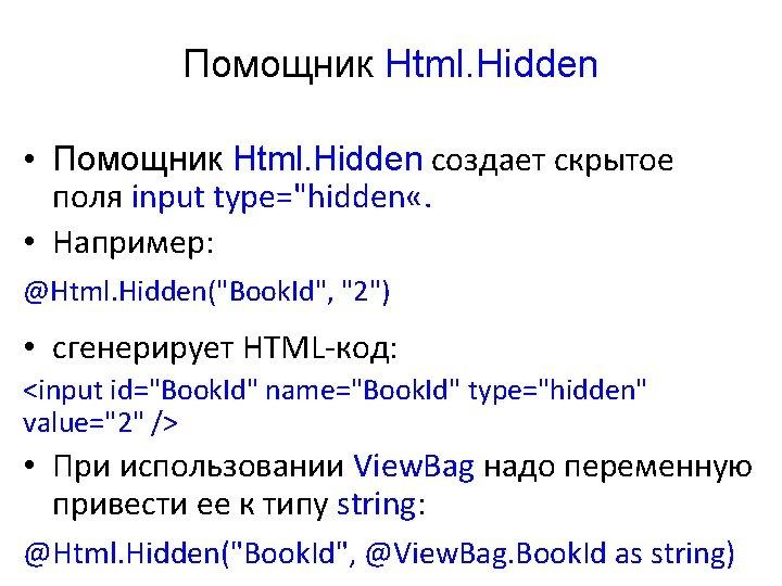 """Помощник Html. Hidden • Помощник Html. Hidden создает скрытое поля input type=""""hidden «. •"""