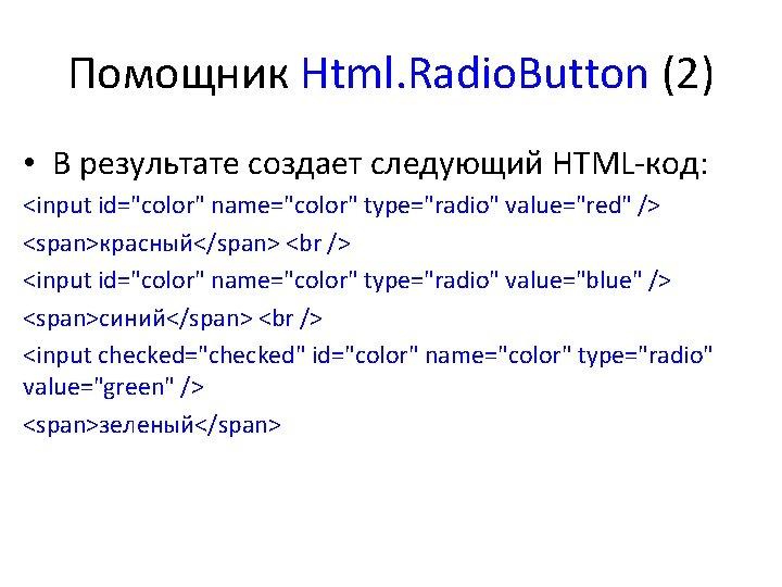 """Помощник Html. Radio. Button (2) • В результате создает следующий HTML-код: <input id=""""color"""" name=""""color"""""""