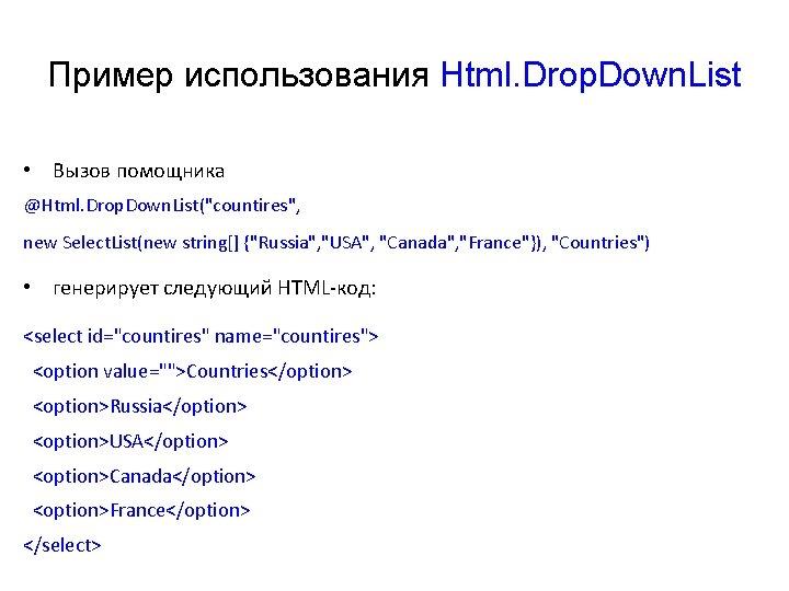 """Пример использования Html. Drop. Down. List • Вызов помощника @Html. Drop. Down. List(""""countires"""", new"""
