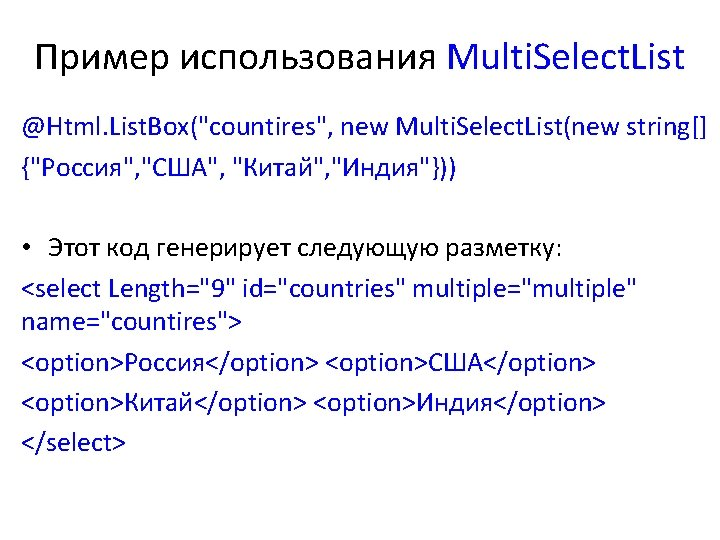 "Пример использования Multi. Select. List @Html. List. Box(""countires"", new Multi. Select. List(new string[] {""Россия"","