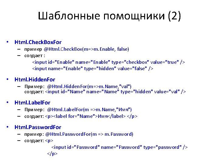 Шаблонные помощники (2) • Html. Check. Box. For – пример @Html. Check. Box(m=>m. Enable,