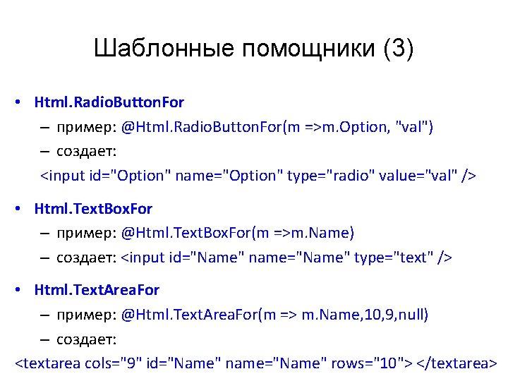 Шаблонные помощники (3) • Html. Radio. Button. For – пример: @Html. Radio. Button. For(m