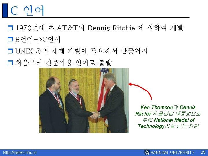 C 언어 r 1970년대 초 AT&T의 Dennis Ritchie 에 의하여 개발 r B언어->C언어 r