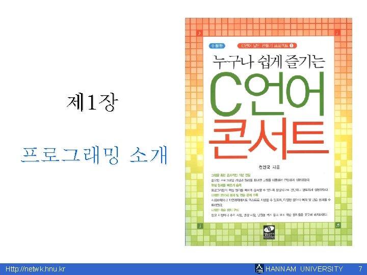 제 1장 프로그래밍 소개 Http: //netwk. hnu. kr HANNAM UNIVERSITY 7