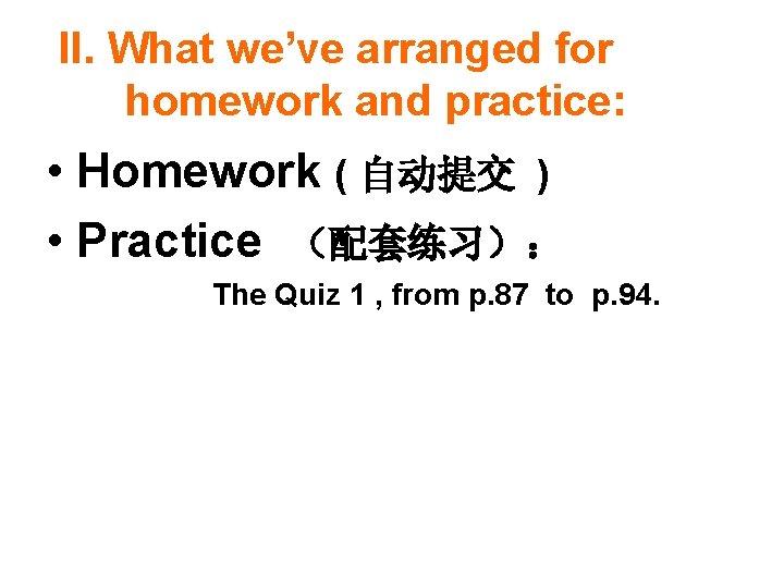 II. What we've arranged for homework and practice: • Homework ( 自动提交 ) •
