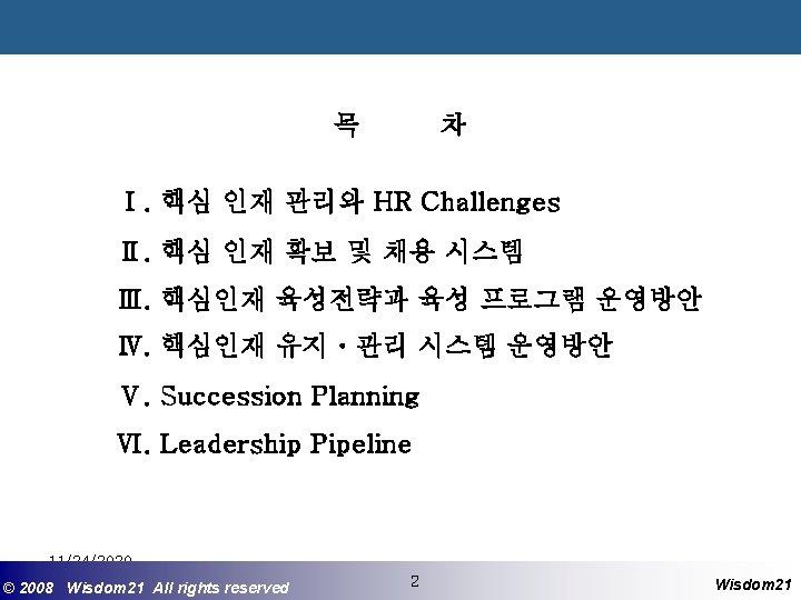 목 차 Ⅰ. 핵심 인재 관리와 HR Challenges Ⅱ. 핵심 인재 확보 및 채용