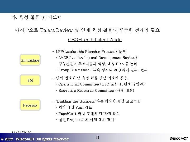 마. 육성 활동 및 피드백 마지막으로 Talent Review 및 인재 육성 활동의 꾸준한 전개가