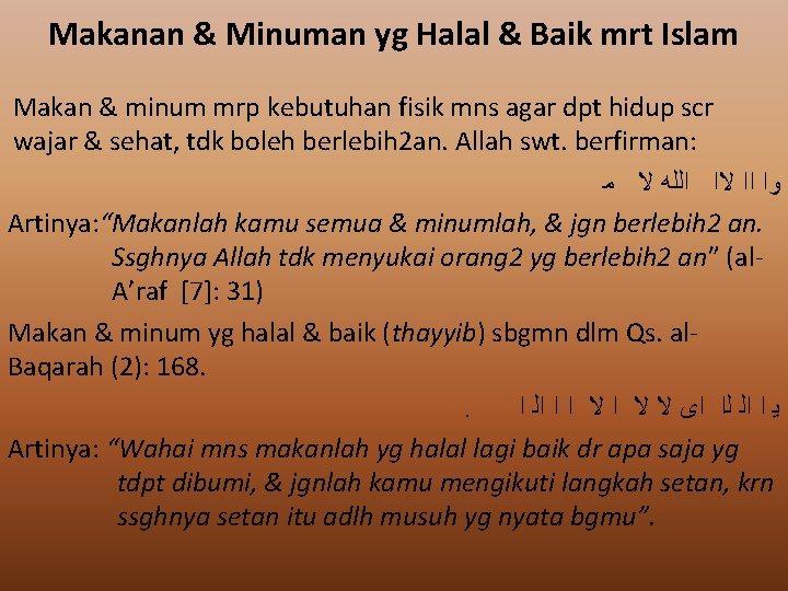 Makanan & Minuman yg Halal & Baik mrt Islam Makan & minum mrp kebutuhan
