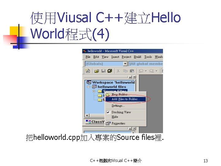 使用Viusal C++建立Hello World程式(4) 把helloworld. cpp加入專案的Source files裡. C++概觀和Visual C++簡介 13