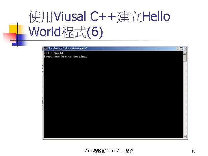 使用Viusal C++建立Hello World程式(6) C++概觀和Visual C++簡介 15