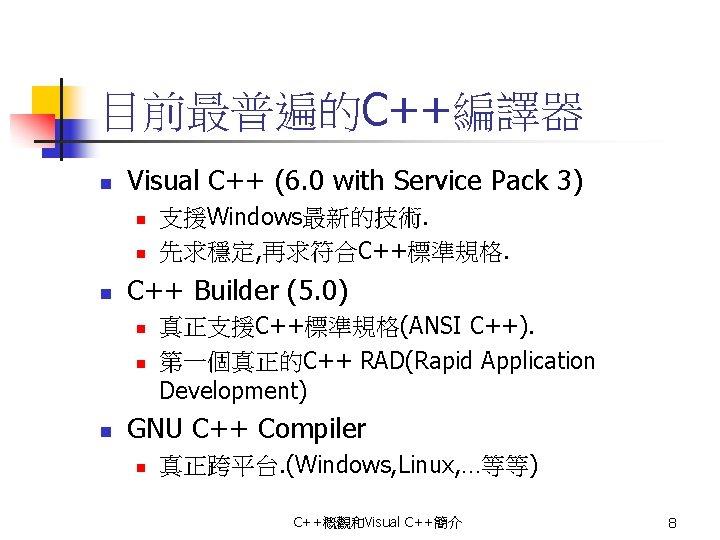 目前最普遍的C++編譯器 n Visual C++ (6. 0 with Service Pack 3) n n n C++