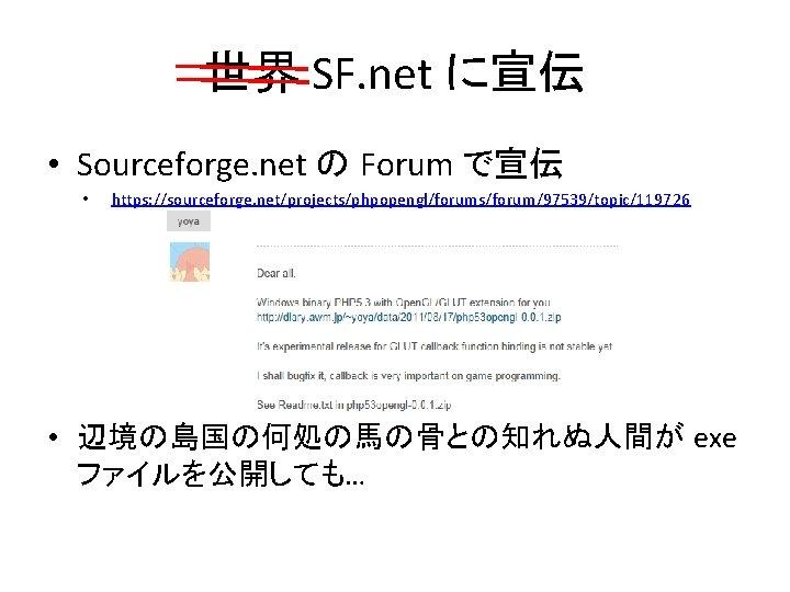 世界 SF. net に宣伝 • Sourceforge. net の Forum で宣伝 • https: //sourceforge. net/projects/phpopengl/forums/forum/97539/topic/119726
