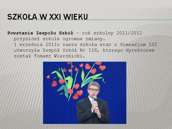 SZKOŁA W XXI WIEKU Powstanie Zespołu Szkół - rok szkolny 2011/2012 przyniósł szkole ogromne