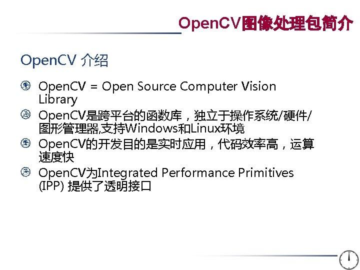 Open. CV图像处理包简介 Open. CV 介绍 Open. CV = Open Source Computer Vision Library Open.