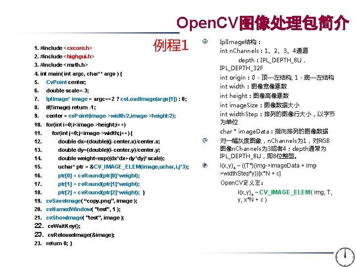 Open. CV图像处理包简介 1. #include <cxcore. h> 2. #include <highgui. h> 例程1 3. #include <math.
