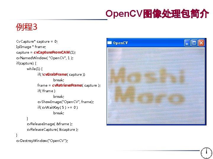 Open. CV图像处理包简介 例程3 Cv. Capture* capture = 0; Ipl. Image * frame; capture =