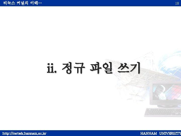 리눅스 커널의 이해… 18 ii. 정규 파일 쓰기 http: //netwk. hannam. ac. kr HANNAM