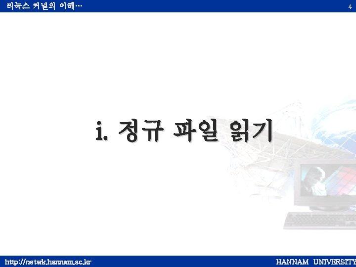 리눅스 커널의 이해… 4 i. 정규 파일 읽기 http: //netwk. hannam. ac. kr HANNAM