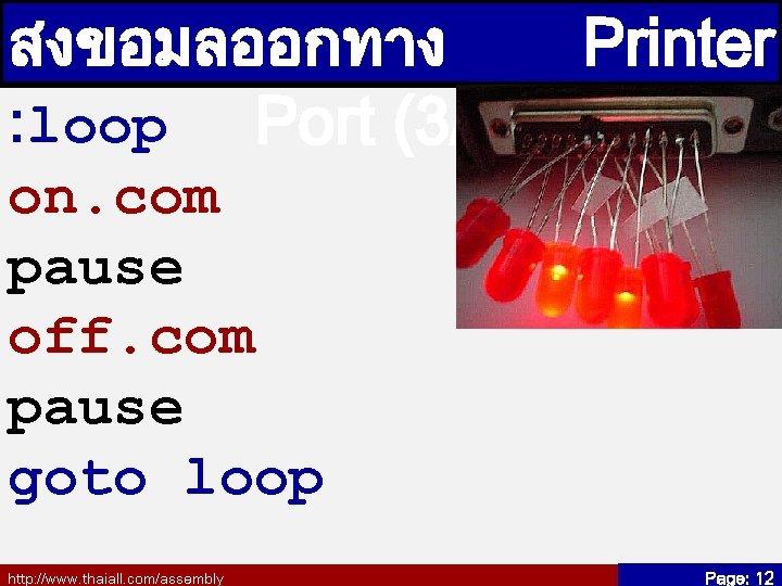 สงขอมลออกทาง Printer : loop Port (3/3) on. com pause off. com pause goto loop