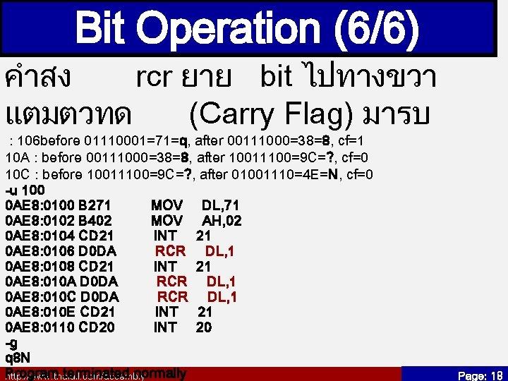 Bit Operation (6/6) คำสง rcr ยาย bit ไปทางขวา แตมตวทด (Carry Flag) มารบ : 106