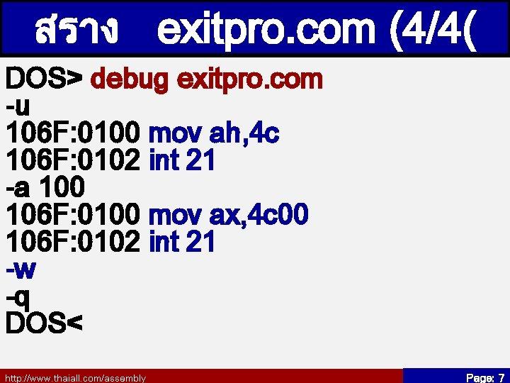 สราง exitpro. com (4/4( DOS> debug exitpro. com -u 106 F: 0100 mov ah,