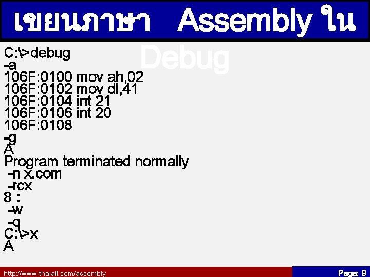 เขยนภาษา Assembly ใน C: >debug Debug -a 106 F: 0100 mov ah, 02 106
