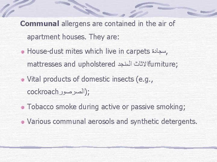 Сommunal allergens are contained in the air of apartment houses. They are: House-dust mites