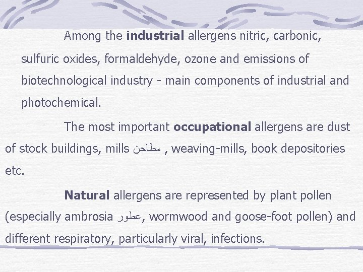 Among the industrial allergens nitric, carbonic, sulfuric oxides, formaldehyde, ozone and emissions of biotechnological