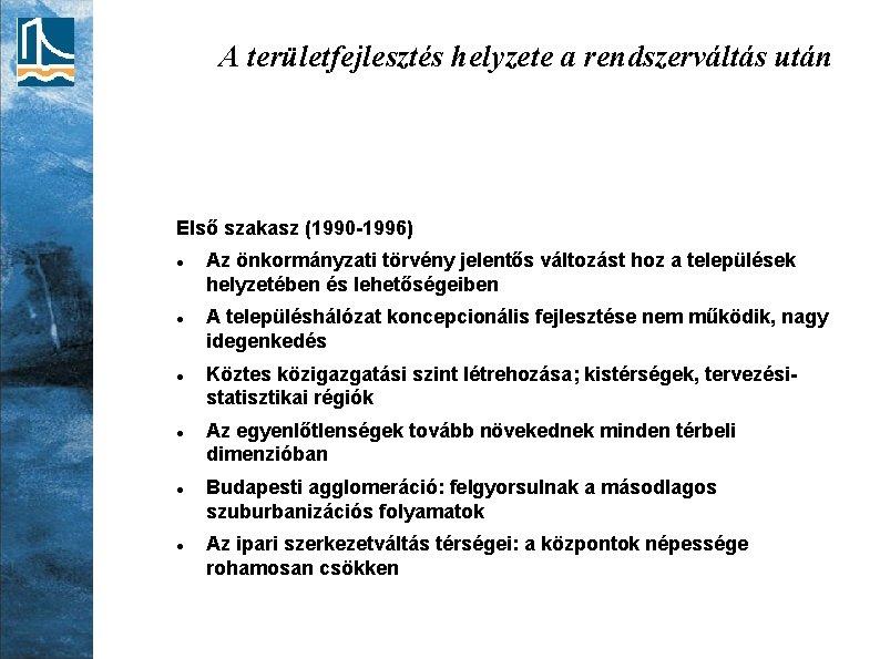 A területfejlesztés helyzete a rendszerváltás után Első szakasz (1990 -1996) Az önkormányzati törvény jelentős