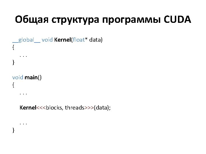 Общая структура программы CUDA __global__ void Kernel(float* data) {. . . } void main()
