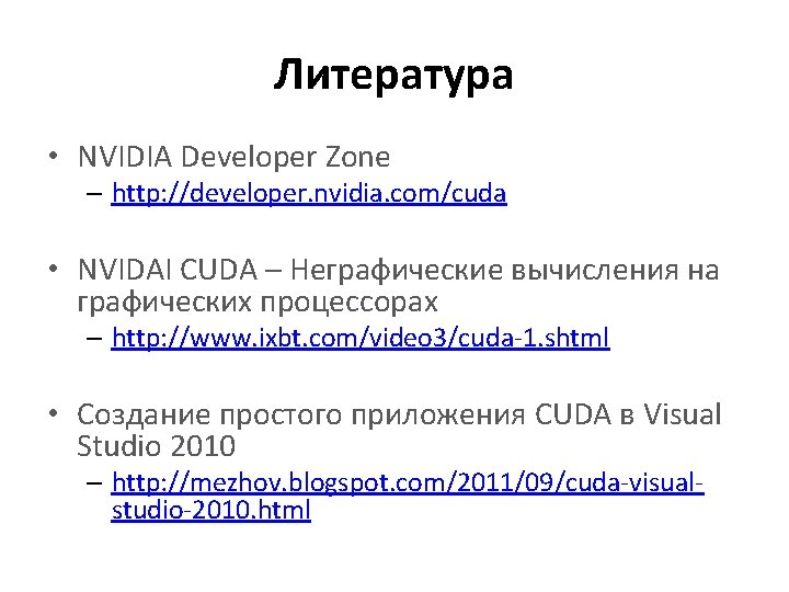 Литература • NVIDIA Developer Zone – http: //developer. nvidia. com/cuda • NVIDAI CUDA –