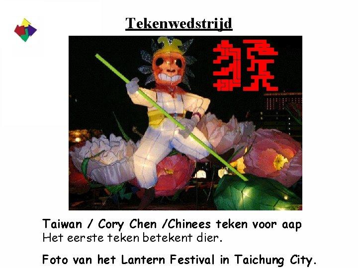 Tekenwedstrijd Taiwan / Cory Chen /Chinees teken voor aap Het eerste teken betekent dier.