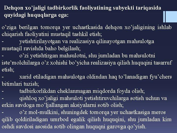 Dehqon xo'jaligi tadbirkorlik faoliyatining subyekti tariqasida quyidagi huquqlarga ega: o'ziga berilgan tomorqa yer