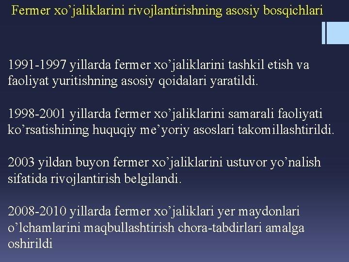 Fermer xo'jaliklarini rivojlantirishning asosiy bosqichlari 1991 -1997 yillarda fermer xo'jaliklarini tashkil etish va faoliyat